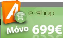 κατασκευή ιστοσελίδων, ηλεκτρονικό κατάστημα